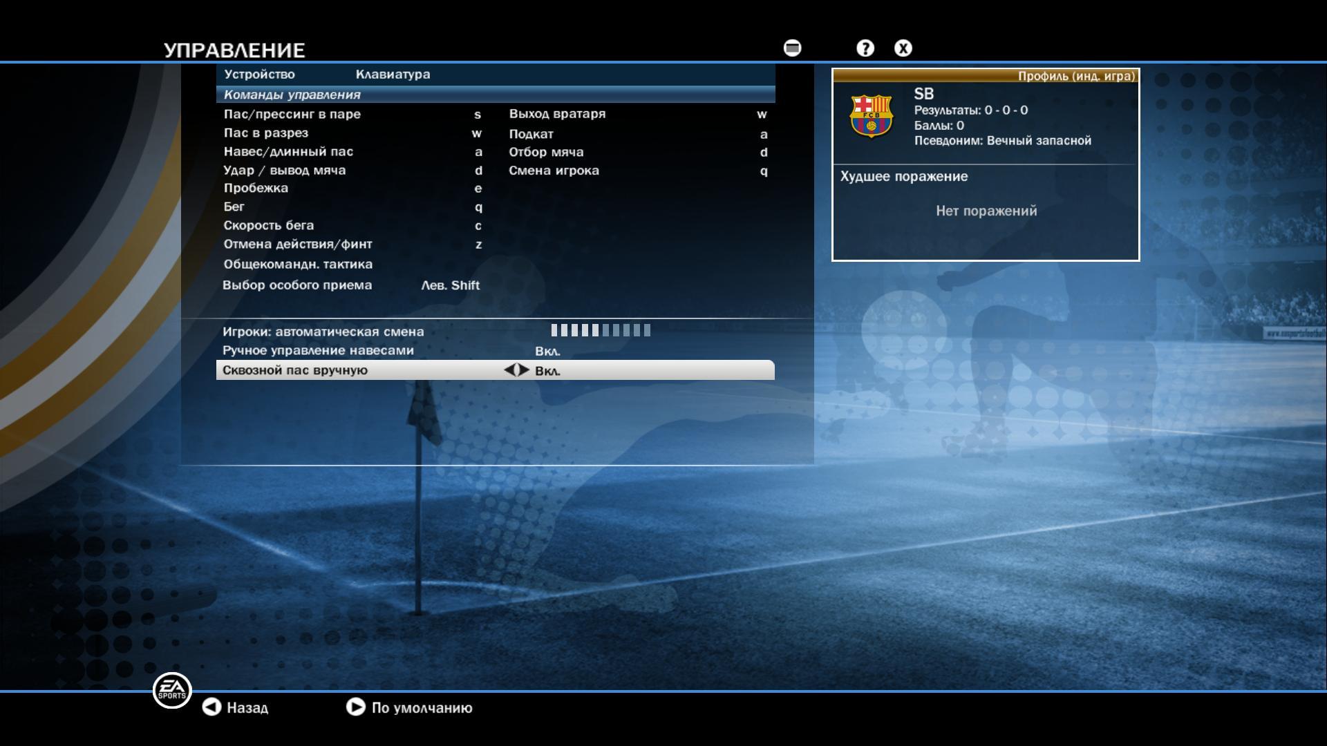 Данный патч изменяет управление в демо-версии FIFA 10 на более привычное, к